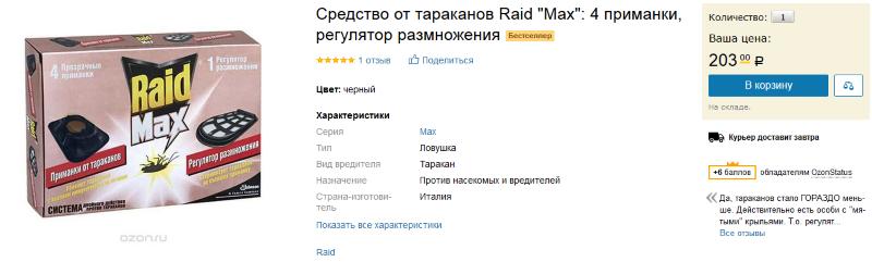 Средство от тараканов Raid 4 приманки и регулятор размножения