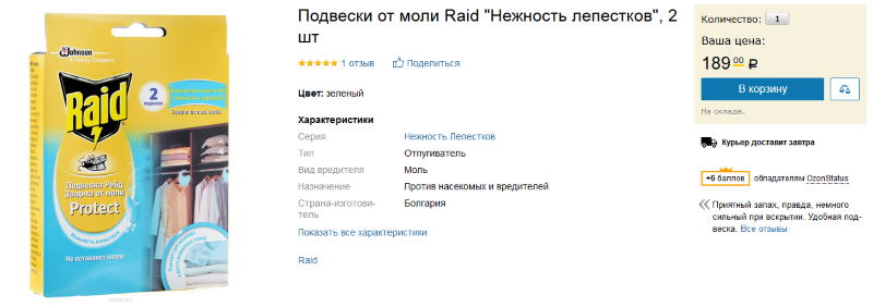 Подвески от моли Raid