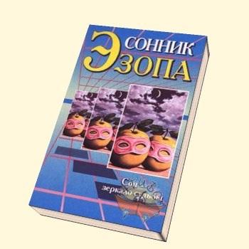 Сонник Эзопа