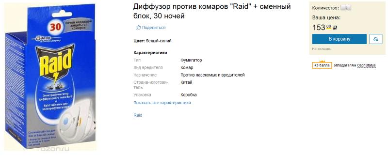 Диффузор против комаров Raid
