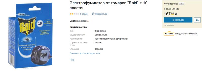 Электрофумигатор от комаров Raid