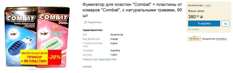 Фумигатор для пластин Combat