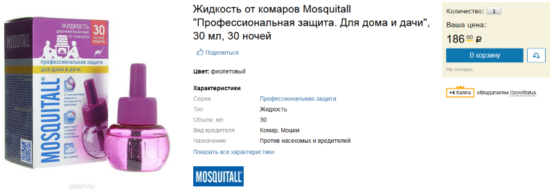 Жидкость от комаров Mosquitall