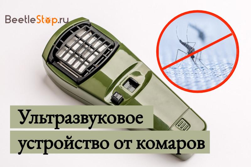 Прибор от комаров