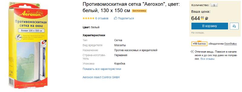Противомоскитная сетка Aeroxon
