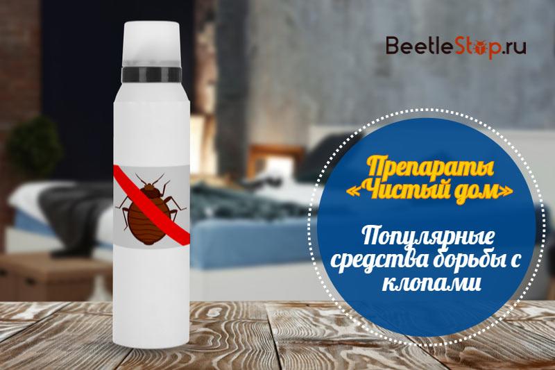 Инструкция по применению средства; Чистый дом; от насекомых