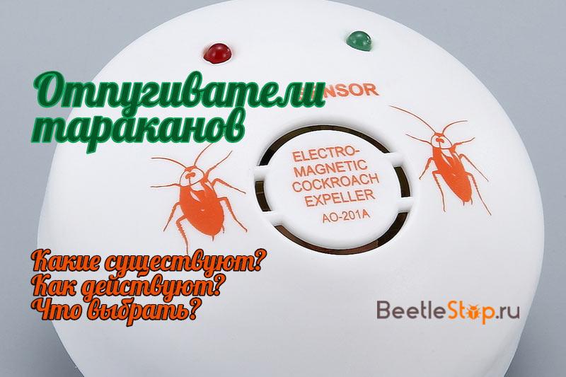 Отпугиватель насекомых