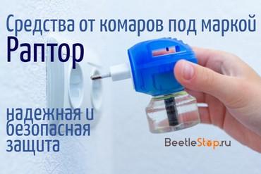 Как раптор действует на комаров