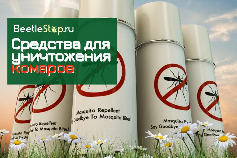 Спреи от комаров