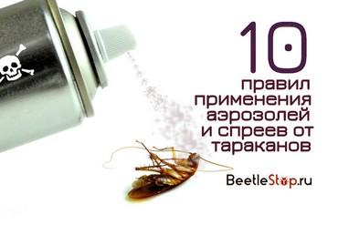Спрей от тараканов эффективное средство без неприятного запаха